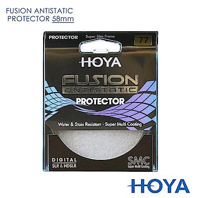HOYA Fusion 58mm 保護鏡 Antistatic Protector