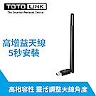 TOTO LINK 150M高增益USB無線網卡