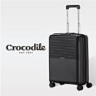 Crocodile PP拉鍊箱含TSA鎖-20吋-時尚黑-0111-07520-01