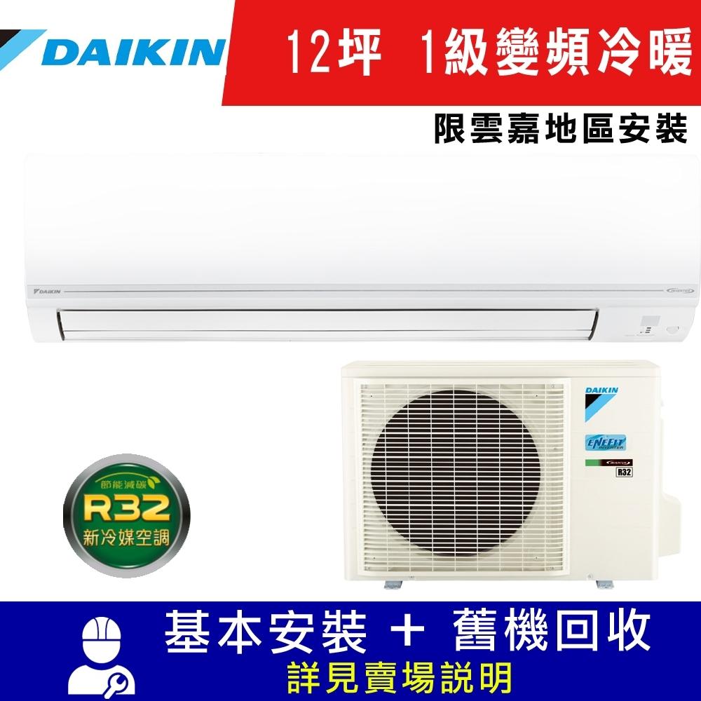 DAIKIN大金 12坪 1級變頻冷暖氣 RHF71VVLT/FTHF71VVLT 經典V系列 限雲嘉地區安裝