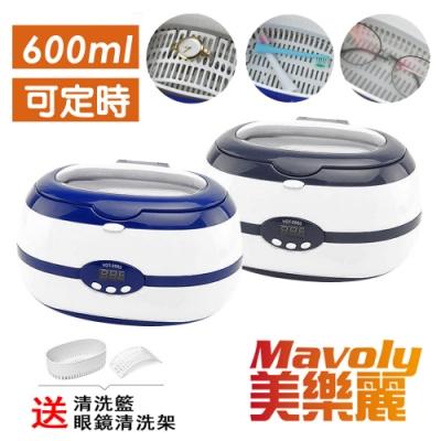 Mavoly 美樂麗 600ml不銹鋼槽 超音波清洗機 C-0323