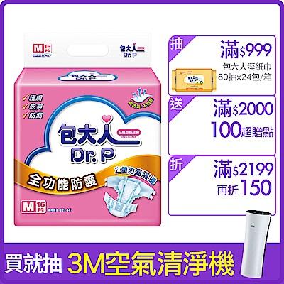 包大人成褲全功能防護M(16片x6包/箱)