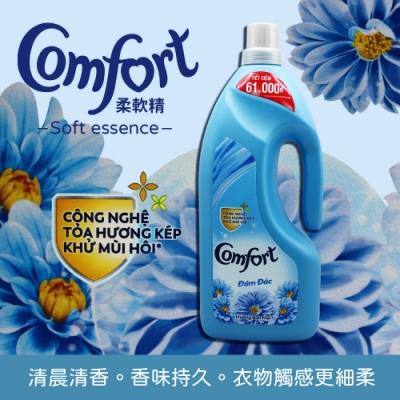 Comfort -清晨清香衣物柔軟精VLC006(1.8L)