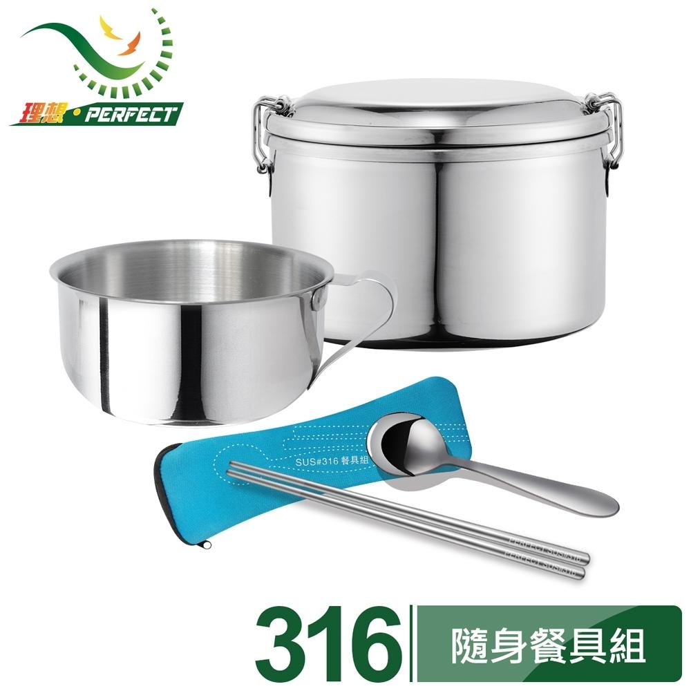 PERFECT 理想 極緻316雙層圓形便當盒12cm+學生湯碗10cm+日式隨身餐具組
