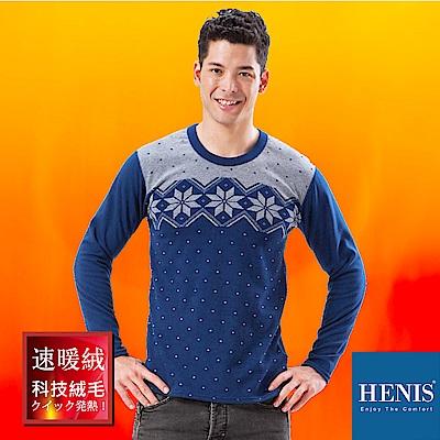 HENIS 禦寒神器 速暖羽式絨毛發熱衣 (大雪花-藍)