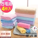 MORINO摩力諾 超細纖維繽紛馬卡龍方毛浴巾(超值4入組)