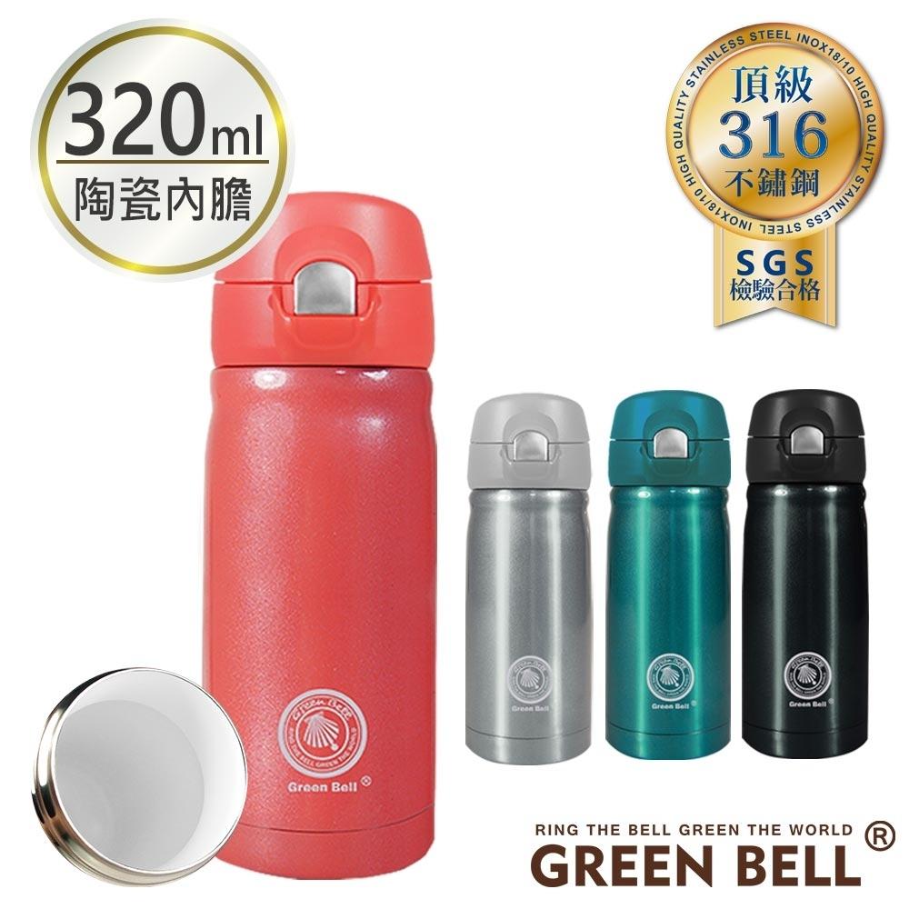 GREEN BELL綠貝 316不鏽鋼陶瓷彈蓋隨身保溫杯320ml