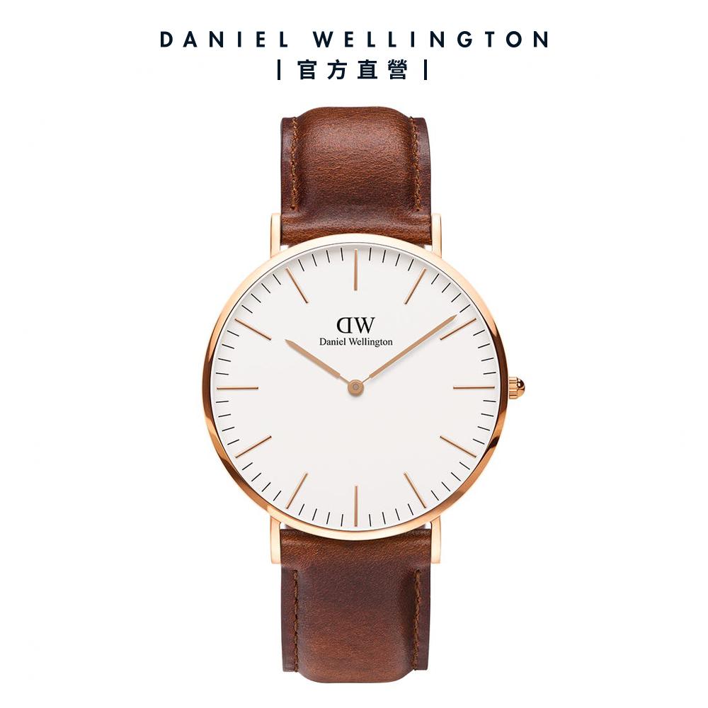 【Daniel Wellington】Classic St Mawes 40mm棕色真皮皮革錶 DW手錶