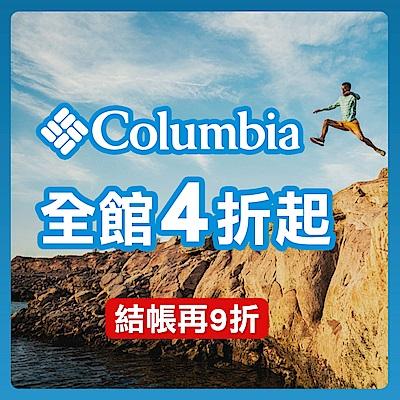Columbia哥倫比亞 全館4折起 結帳再9折