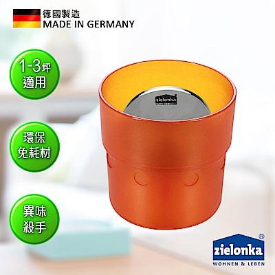 德國潔靈康 zielonka 小空間杯式空氣清淨器(橘色)