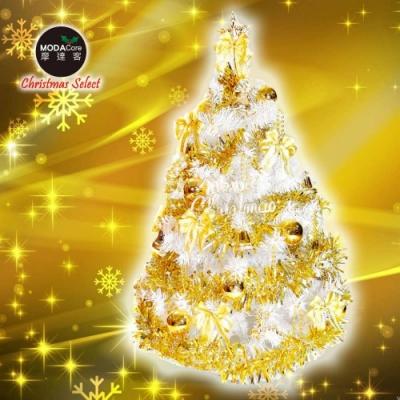 摩達客 台灣製3呎/3尺(90cm)豪華版夢幻白色聖誕樹(流金系配件組)(不含燈)
