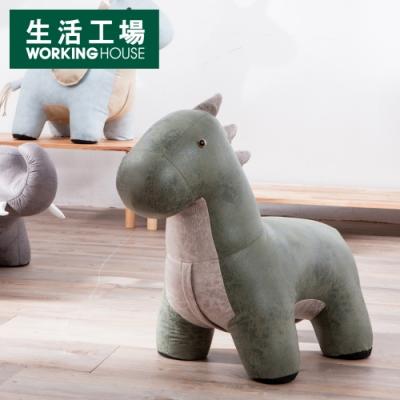 【TOP熱銷75折up-生活工場】噠噠恐龍造型椅凳