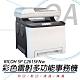 理光 RICOH SP C261SFNw A4彩色雷射多功能事務機 product thumbnail 1