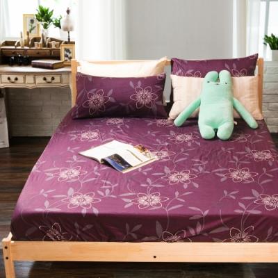 Carolan 紫戀 精梳純棉加大枕套床包組(6x6.2尺)
