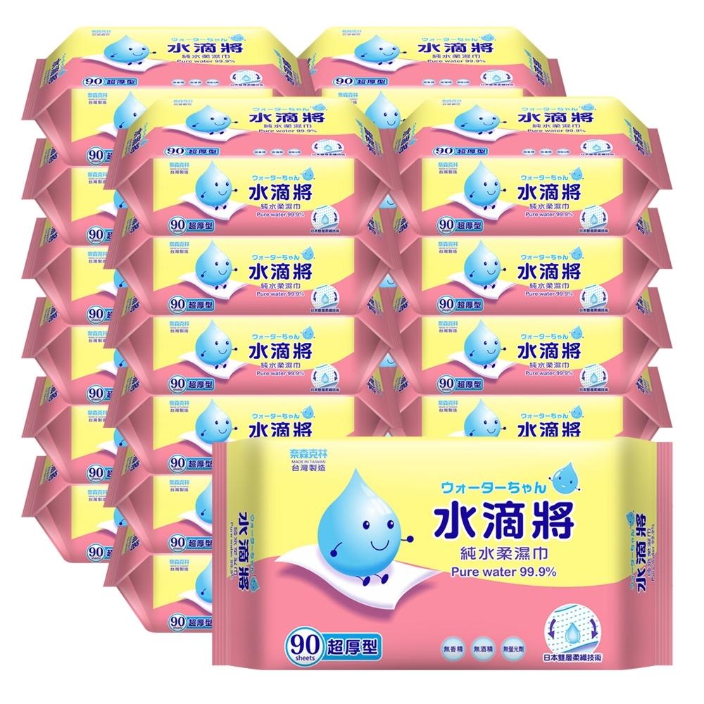 [限時搶購]奈森克林 水滴將超厚純水柔濕巾90抽x24包/箱