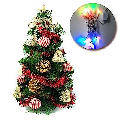 摩達客 1尺裝飾綠色聖誕樹(金鐘糖果球系)+LED20燈彩光插電式(免組裝)