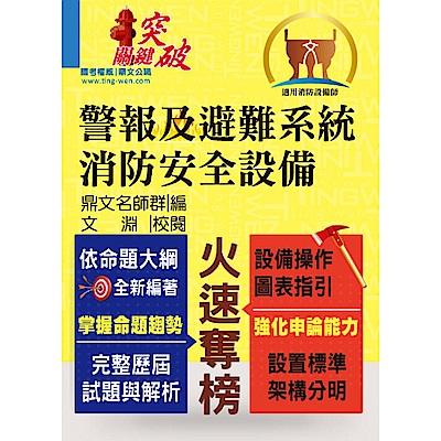 警報及避難系統消防安全設備(14版)