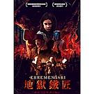 地獄鐵匠 DVD