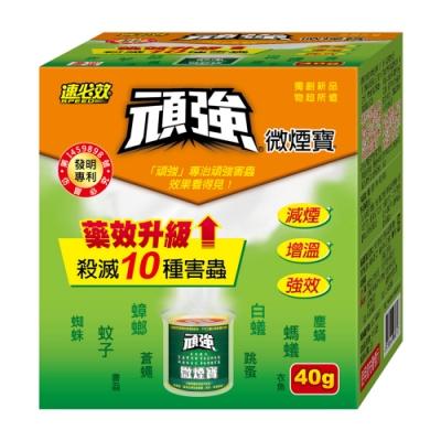 速必效頑強微煙寶 新式水蒸式殺蟲劑40公克/盒