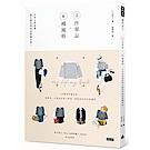 1件單品X6種風格:日本女孩認證最有感的時尚穿搭擴充術!