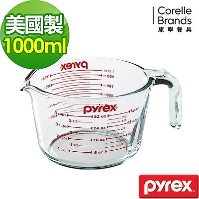 美國康寧 Pyrex 耐熱玻璃單耳量杯1000ml