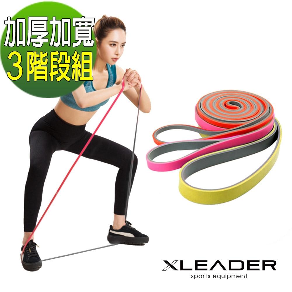 Leader X 雙色環狀加長彈性阻力帶 伸展拉力圈 3階段組 (紅+粉+黃) - 急