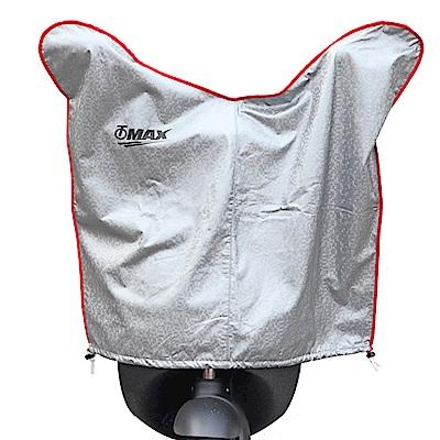 OMAX-3D銀格紋加長加厚機車龍頭罩-快