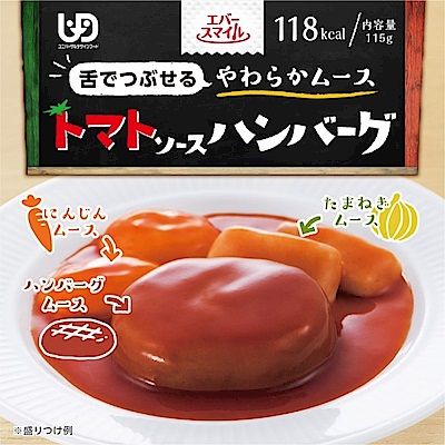 Ever Smile 介護食品 - 蕃茄汁漢堡牛排 ( 115g*1入 )