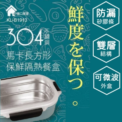 【3G+ Storage Box】KL-B1913馬卡長方型保鮮隔熱餐盒-2入(台灣製 保鮮盒 隔熱 圓形 便當盒 餐盒 附餐具 野餐)