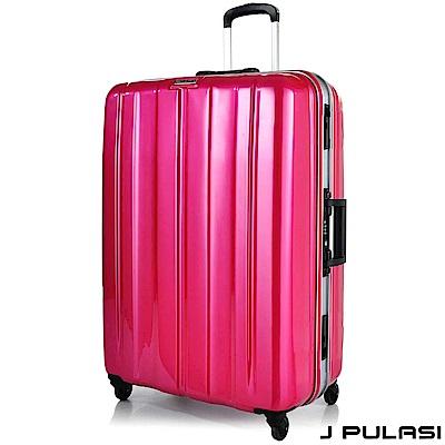 JPULASI 悠游 PC+ABS  28 吋鋁框鏡面行李箱-珠光粉紅