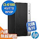 HP 400G4 MT 6代 i3 W10P 商用電腦 自由配