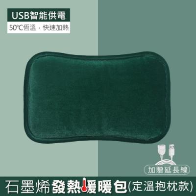石墨烯發熱暖暖包(定溫抱枕款) 電暖袋/暖手寶/熱敷墊 無水暖手袋 USB供電暖手枕