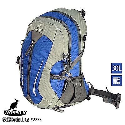WALLABY 袋鼠牌戶外旅行登山包雙肩包尼龍防水運動背包(深藍色 30L)