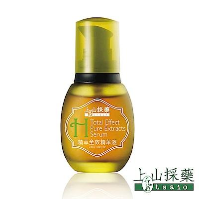 tsaio上山採藥 精萃全效精華液Ⅱ30ml (美白/保濕)