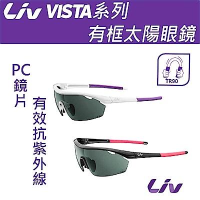 Liv VISTA款有框太陽眼鏡 PC鏡片