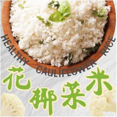 買一送一 好神 無毒冷凍花椰菜米方便包5包組(200g/包,共10包)