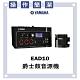 YAMAHA EAD10爵士鼓音源機/功能龐大/拆裝迅速/介面簡單 product thumbnail 1
