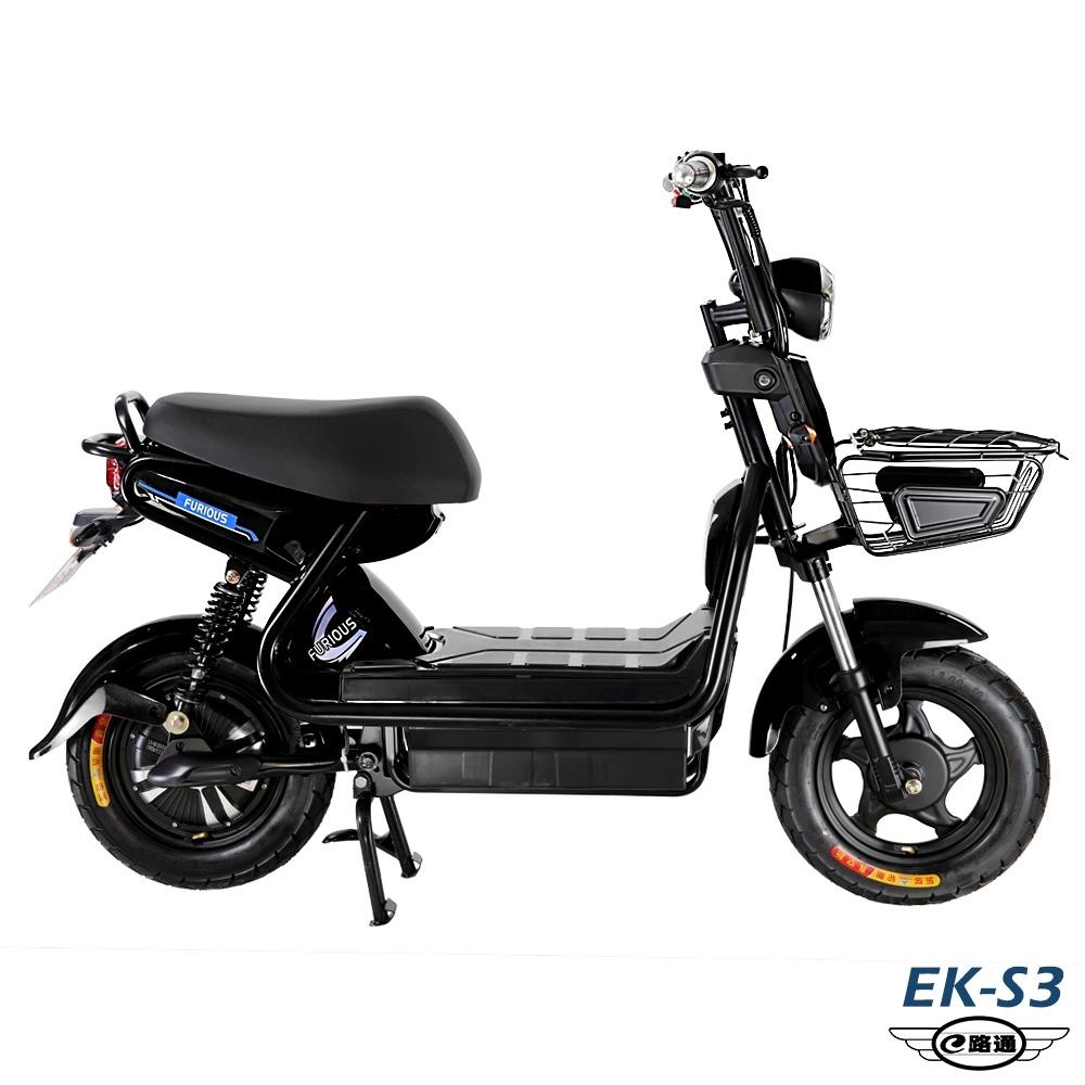 【e路通】EK-S3 酷馬 48V鉛酸 高亮大燈 防盜鎖 避震電動車(電動自行車) product image 1