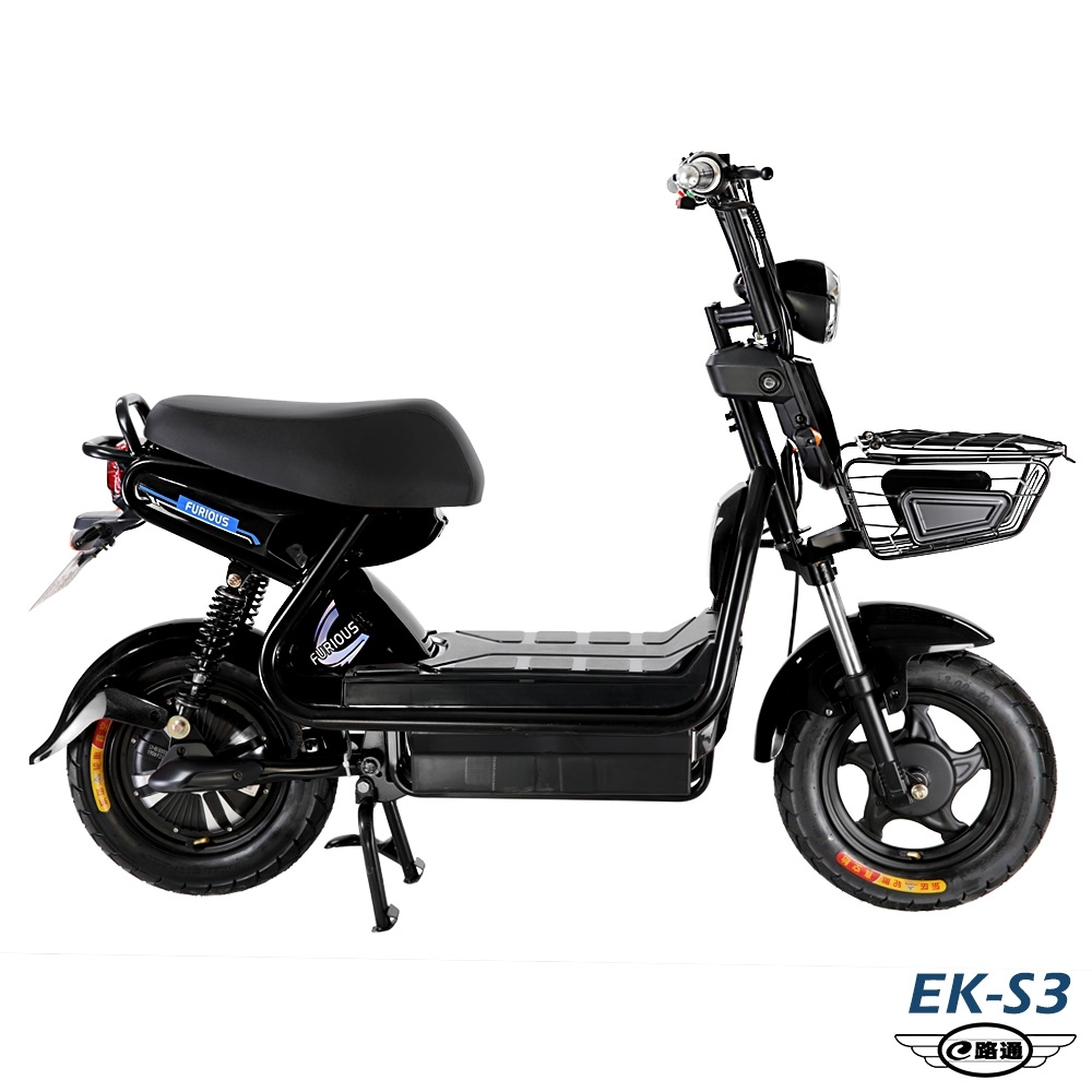 【e路通】EK-S3 酷馬 48V鉛酸 高亮大燈 防盜鎖 避震電動車(電動自行車)