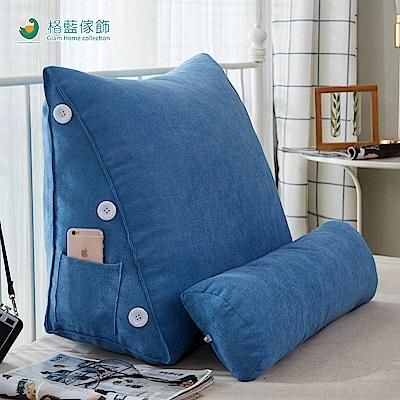 【格藍傢飾】多功能三角立體舒適靠枕-藍