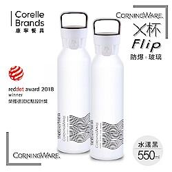 康寧隨行X杯550ml-2入組(水漾黑x2)