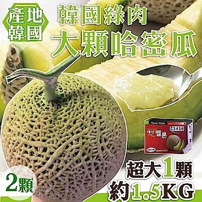 【天天果園】韓國大顆綠肉哈密瓜(每顆約1.5kg) x2顆