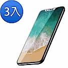 iPhone X/XS 軟邊 滿版 透明 9H 鋼化玻璃膜-超值3入組