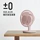 正負零±0 簡約美型桌扇 XQS-A220 (粉色) product thumbnail 1