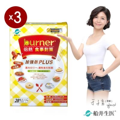 [時時樂限定]船井 burner倍熱 食事對策PLUS三盒分享組