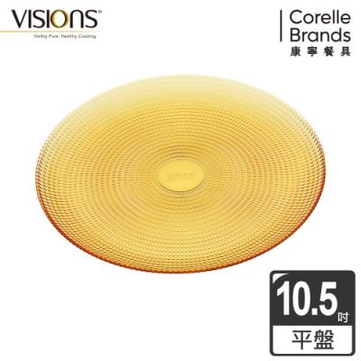 【美國康寧 VISIONS】 晶彩琥珀10.5吋平盤
