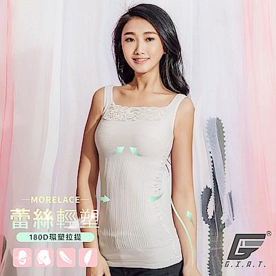 GIAT台灣製180D蕾絲美塑內搭背心(茶花白)
