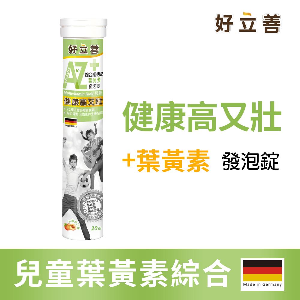 德國 好立善 兒童綜合維他命葉黃素發泡錠 (20錠/條)