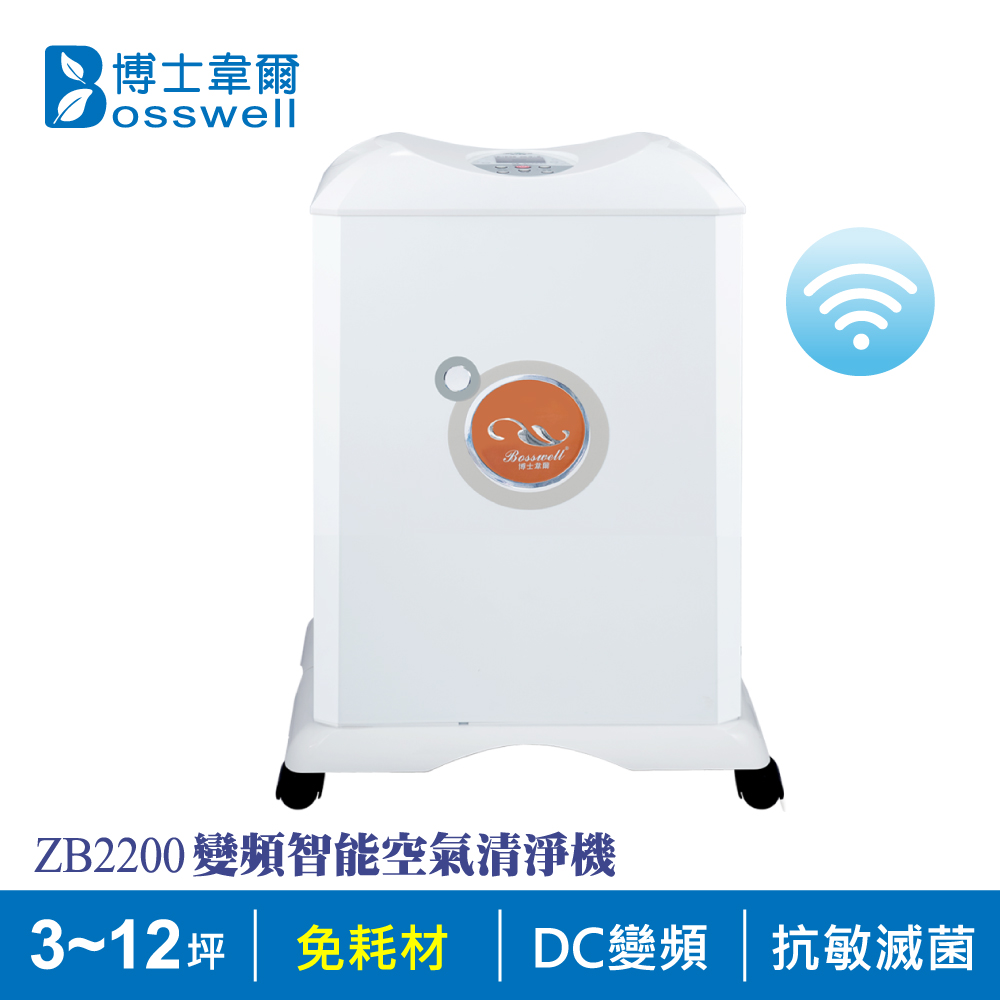 BOSSWELL博士韋爾 3-12坪 雙層電離 抗敏除菌空氣清淨機 ZB2200WH