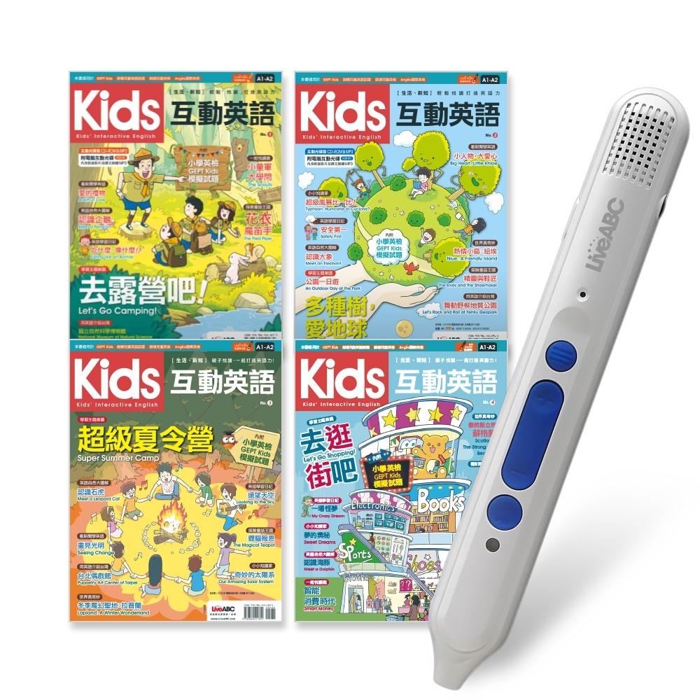 Kids互動英語(全4書)+ LiveABC智慧點讀筆16G( Type-C充電版)